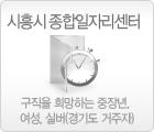 시흥시 종합일자리센터