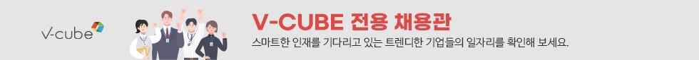 V-CUBE 전용 채용관