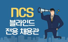 NCS블라인드채용관