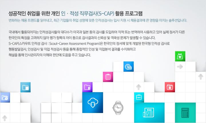 인적성 검사(S-CAP)